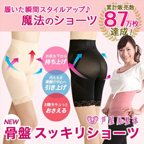 【店内全品 割引クーポンあり】芦屋美整体 骨盤スッキリショーツ 2枚セット(2016年モデル)