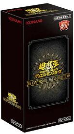 遊戯王OCG デュエルモンスターズ 20th ANNIVERSARY LEGEND COLLECTION BOX/アニバーサリー レジェンド コレクション●