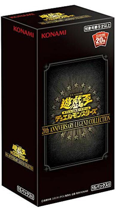 遊戯王OCG デュエルモンスターズ 20th ANNIVERSARY LEGEND COLLECTION BOX アニバーサリー レジェンド コレクション