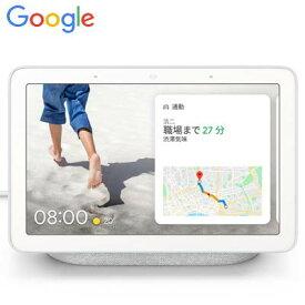 Google Nest Hub Chalk チョーク 7型 スマートディスプレイ グーグル ネストハブ GA00516-JP スマートスピーカー●