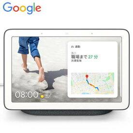 Google Nest Hub Charcoal チャコール 7型 スマートディスプレイ グーグル ネストハブ GA00515-JP スマートスピーカー●