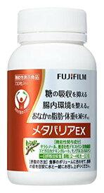 富士フイルム メタバリアEX サプリメント 約90日分 720粒 サラシア [機能性表示食品]●