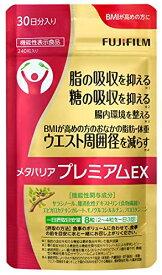 富士フイルム メタバリア プレミアムEX サプリメント 約30日分 240粒 サラシア [機能性表示食品]●