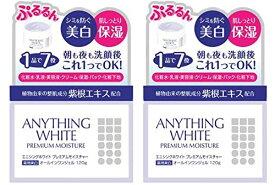 【2個セット】エニシングホワイト プレミアムモイスチャー 120g●