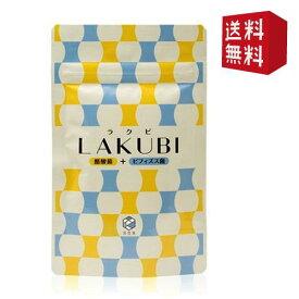 LAKUBI ラクビ 31粒 ビフィズス菌 酪酸菌 サプリ●