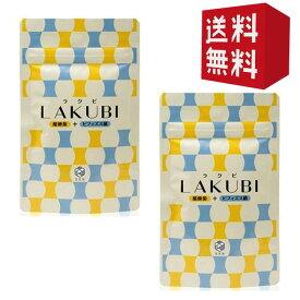 【2個セット】LAKUBI ラクビ 31粒 2袋 ビフィズス菌 酪酸菌 サプリ●