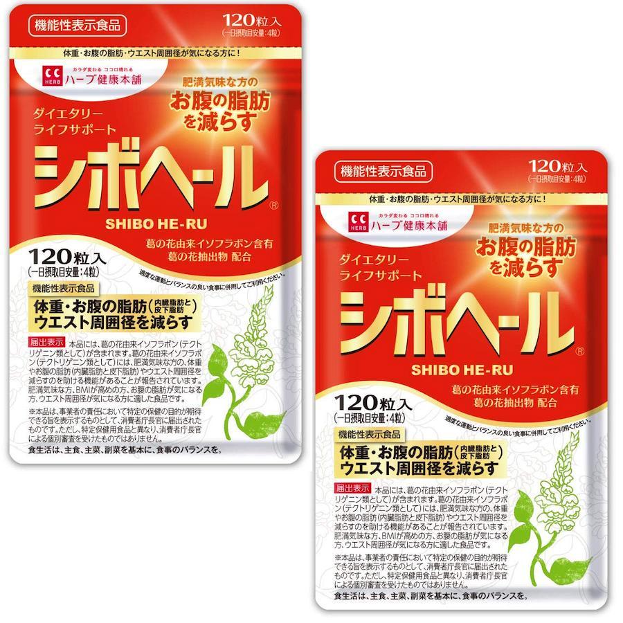 【2個セット】シボヘール 120粒 2袋 [機能性表示食品] ダイエット サプリ●