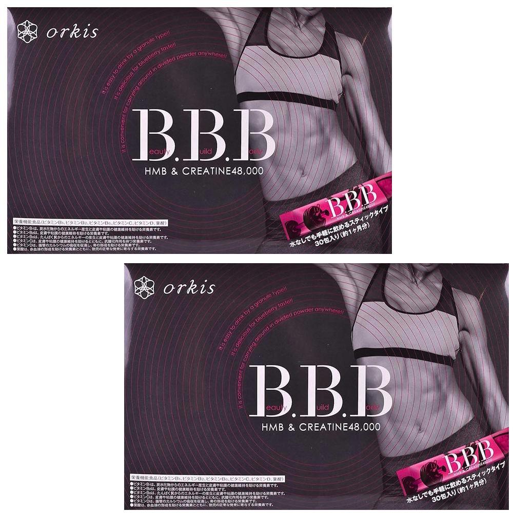 【2個セット】トリプルビー B.B.B HMB & クレアチン48000 スティック顆粒タイプ 2.5g × 30包 2箱 bbb サプリメント ダイエット●