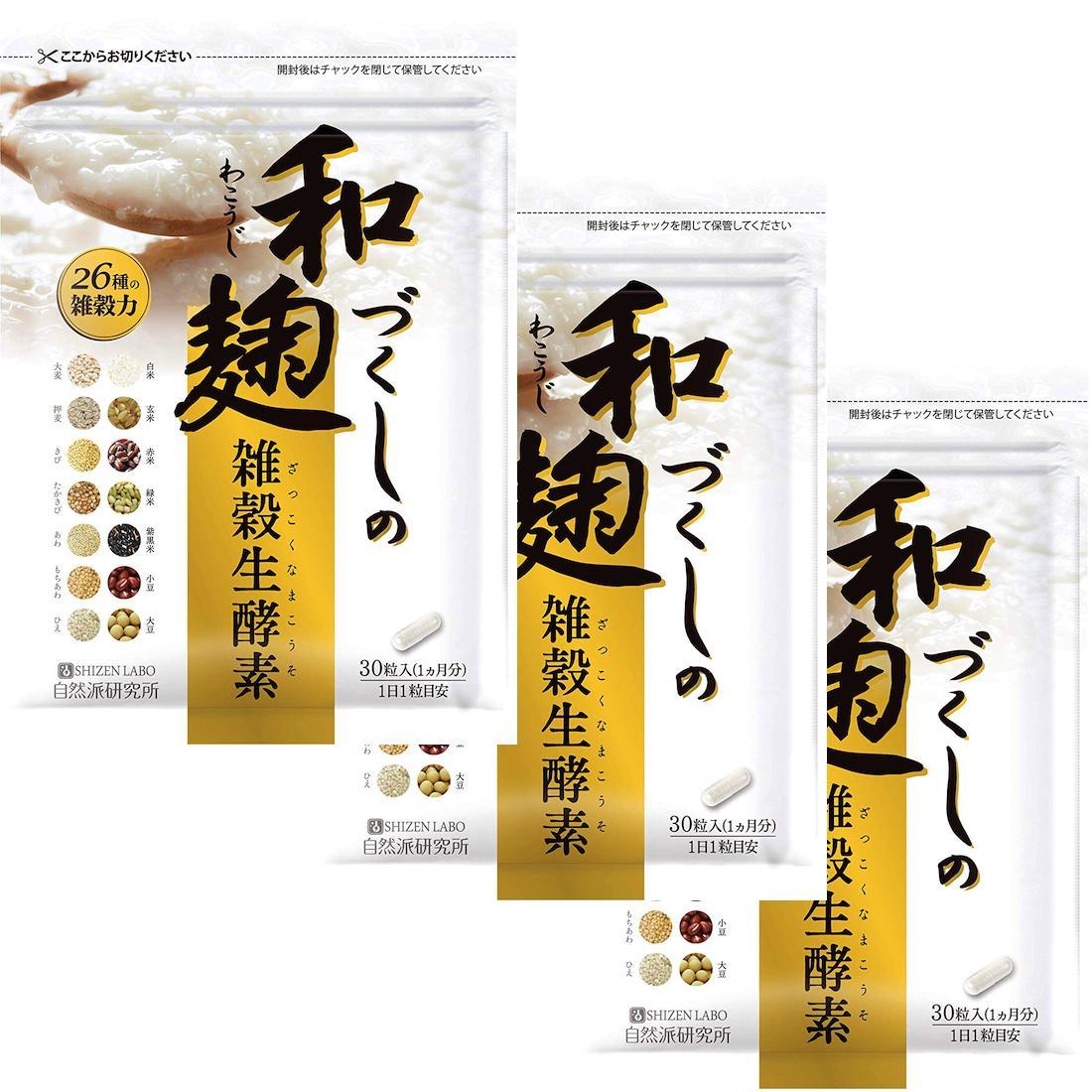 【3個セット】和麹づくしの雑穀生酵素 30粒 3袋 酵素 サプリメント 麹 サプリ●