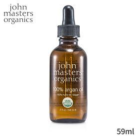 ジョンマスターオーガニック トリートメント John Masters Organics 100% アルガン オイル 59ml ヘアケア 人気 コスメ 化粧品 誕生日プレゼント ギフト