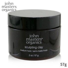 ジョンマスターオーガニック クレイワックス John Masters Organics スカルプティングクレイ (ミディアムホールド/ 57g スタイリング 整髪料 人気 コスメ 化粧品 誕生日プレゼント ギフト
