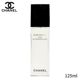 シャネル 化粧水 Chanel Sublimage L'Eau De Demaquillage Refreshing & Radiance-Revealing Cleansing Water 125ml レディース スキンケア 女性用 基礎化粧品 フェイス 人気 コスメ 化粧品 誕生日プレゼント ギフト