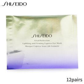 資生堂 アイケア Shiseido Vital Perfection Uplifting & Firming Express Eye Mask With Retinol 12pairs レディース スキンケア 女性用 基礎化粧品 アイ・リップ 人気 コスメ 化粧品 誕生日プレゼント ギフト