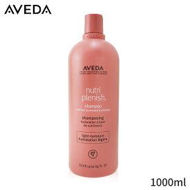 アヴェダ シャンプー Aveda Nutriplenish Shampoo - # Light Moisture 1000ml ヘアケア 人気 コスメ 化粧品 誕生日プレゼント ギフト