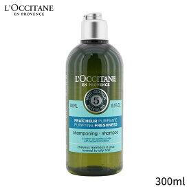 ロクシタン シャンプー L'Occitane Aromachologie Purifying Freshness Shampoo (Normal to Oily Hair) 300ml ヘアケア 人気 コスメ 化粧品 誕生日プレゼント ギフト