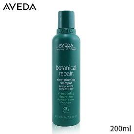 アヴェダ シャンプー Aveda Botanical Repair Strengthening Shampoo 200ml ヘアケア 人気 コスメ 化粧品 誕生日プレゼント ギフト