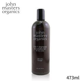 ジョンマスターオーガニック シャンプー John Masters Organics 2-in-1 Shampoo & Conditioner For Dry Scalp with Zinc Sage 473ml ヘアケア 人気 コスメ 化粧品 誕生日プレゼント ギフト