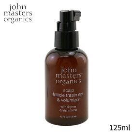 ジョンマスターオーガニック トリートメント John Masters Organics Scalp Follicle Treatment & Volumizer with Thyme Irish Moss 125ml ヘアケア 人気 コスメ 化粧品 誕生日プレゼント ギフト