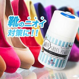 足の匂い 対策 靴 消臭 靴のにおいが消える不思議な粉 靴のにおいともサヨナラ ウォッシューズパウダー 靴 下駄箱 ブーツ におい 匂い 除菌 消臭 世界最高水準のナノテク ナノテクノロジー 抗菌 アパタイト被膜 二酸化チタン 除菌消臭剤