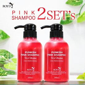 ピンク カラーシャンプー 300ml 2本セット ロイド【メーカー公式販売】