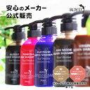 【公式限定安心保証】5色から選べる 「本格派」 カラーシャンプー ロイド ROYD 300ml | 紫シャンプー むらさきシャン…