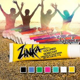 【メーカー公式販売】 ZINKA カラードノーズコート ペイント | 日焼け ボディペイント サンケア 紫外線対策 日焼けケア おしゃれ ノンナノ 酸化亜鉛 フェイスペイント 顔 体 全身 1歳から使える 紫外線 UV