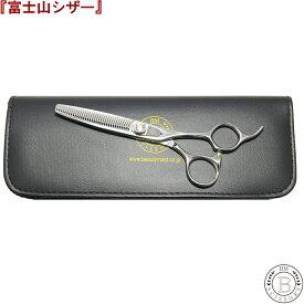 【送料無料】 富士山 シザー セニングシザー 35目 正刃 美容師 スキバサミ 美容 理容 セニング すきばさみ