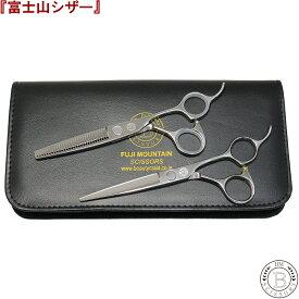 富士山 シザー カットシザー 『送料無料』 セニングシザー 30目 2丁セット 美容師 プロ用 美容 散髪はさみ 理容 セニング スキバサミ