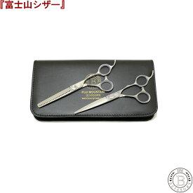 富士山 シザー カットシザー セニングシザー 36目 美容師 プロ用 美容 散髪 はさみ 理容 セニング スキバサミ 『送料無料』ハサミ