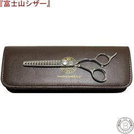 富士山シザー 『日本製』 セニングシザー 14目 ハサミ 美容師 スキバサミ セニング カット率 美容 理容 はさみ