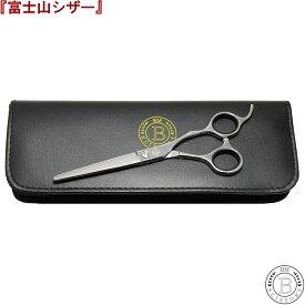 富士山 シザー 『日本製』 ハサミ カットシザー CR プロ仕様 ヘアカット 理容 美容 散髪 はさみ 6.0 6.5インチ 『送料無料』