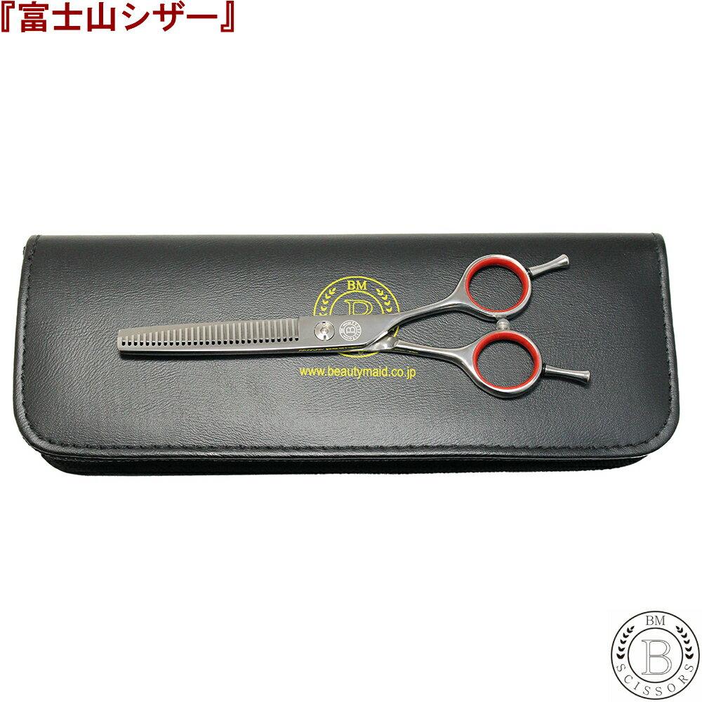 富士山 シザー 『日本製』 すきばさみ プロ仕様 スキバサミ 散髪 はさみ セニングシザー セニング ハサミ