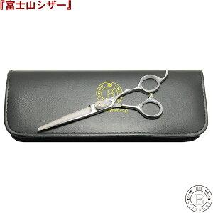 富士山 シザー DT カットシザー 美容師 理容 美容 ハサミ 散髪 はさみ 5.5 6.0 6.5インチ