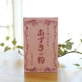 あずきの粉 袋入 【小豆 美容 スキンケア 洗顔】