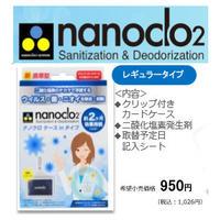 【メール便配送/代引不可】ナノクロ2 ケースinタイプ 【nanoclo2 消臭 空間除菌 二酸化塩素】