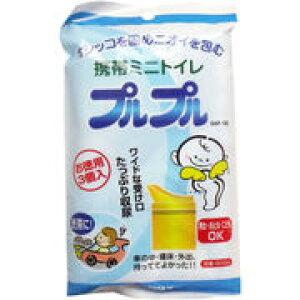 携帯ミニトイレ プルプル 3個入【携帯トイレ 渋滞 災害】