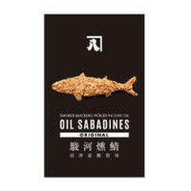 オイルサバディン オリジナル 【かねはち OIL SABADINES 駿河燻鯖 さば缶 サバ缶 鯖缶】
