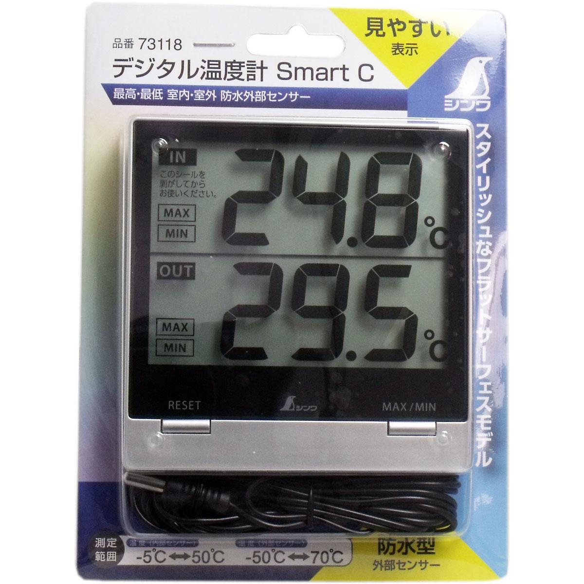 デジタル温度計 スマートC 最高・最低 室内・室外 防水外部センサー