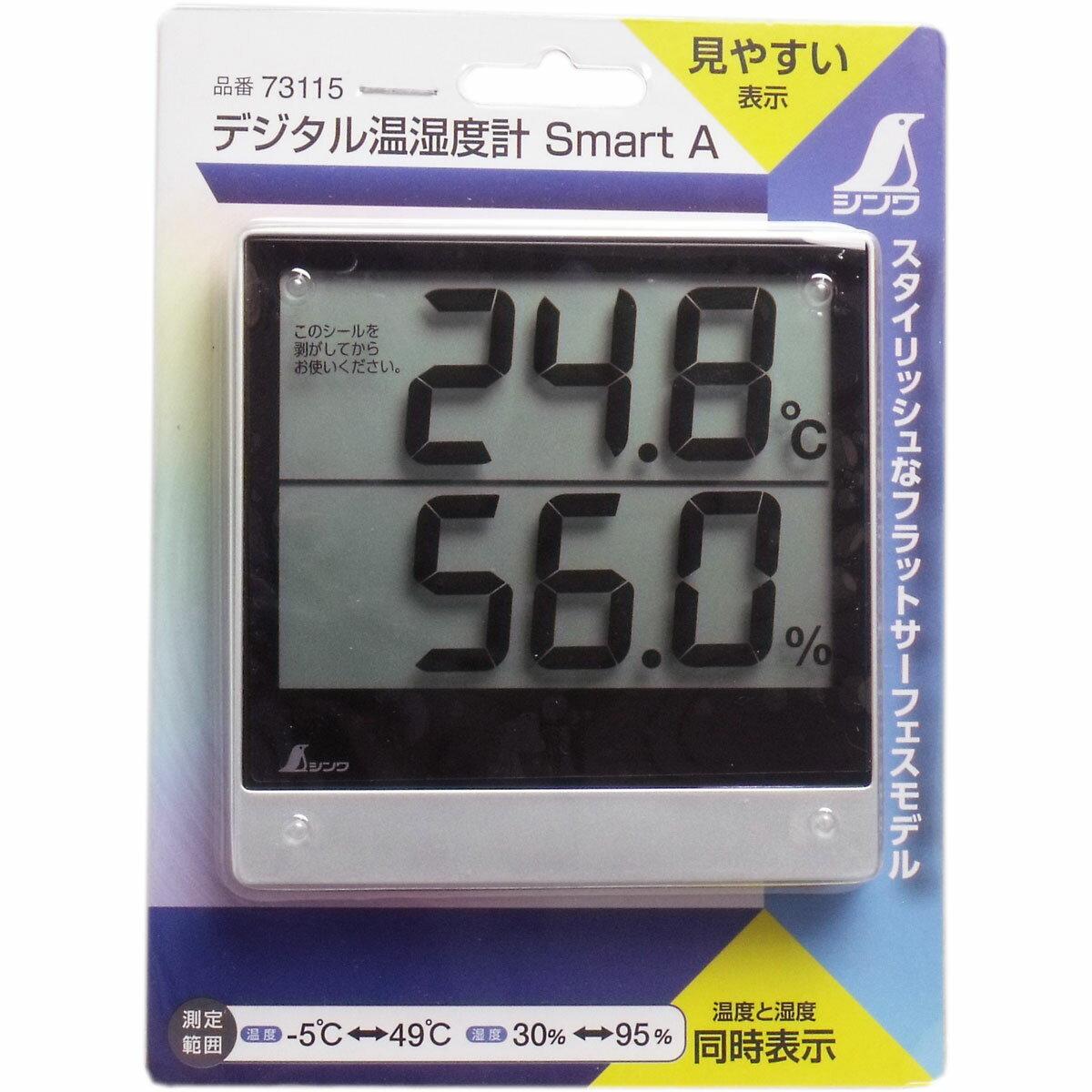 デジタル温湿度計 スマートA 【温度計 湿度計】