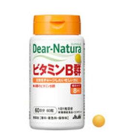 ディアナチュラ ビタミンB群 60日分 60粒 【Asahi Dear-Natura サプリメント 健康食品】