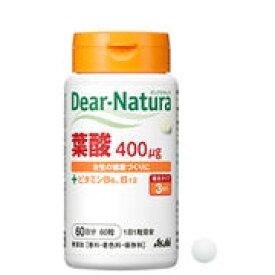 ディアナチュラ 葉酸 400μg 60日分 60粒 【Asahi Dear-Natura サプリメント 健康食品】