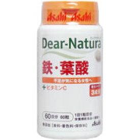 ディアナチュラ 鉄・葉酸 60日分 60粒 【Asahi Dear-Natura サプリメント 健康食品】