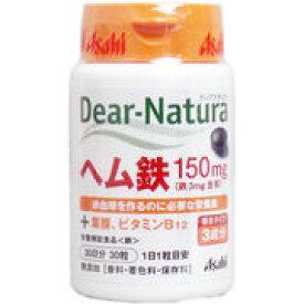 ディアナチュラ ヘム鉄 150mg 30日分 30粒 【Asahi Dear-Natura サプリメント 健康食品】