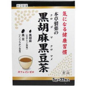本草製薬の黒胡麻黒豆茶 5g×32包 【本草製薬 健康茶】