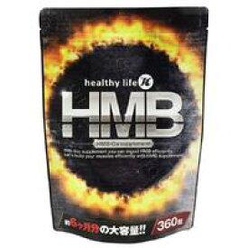 【メール便可能】healthylife HMB 【ヘルシーライフ HMBカルシウム サプリメント 健康食品】