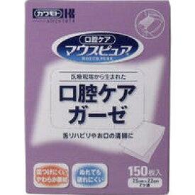 マウスピュア 口腔ケアガーゼ 150枚入 【カワモト オーラルケア 介護用品 デンタルケア】