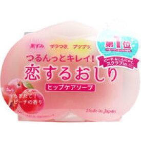 恋するおしり ヒップケアソープ 80g 【ペリカン石鹸 美容 石けん せっけん 石ケン】