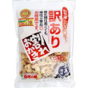 訳あり 割れおかき 黒豆 240g 【味源 お菓子 食品 おやつ】