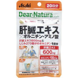 【メール便可能】ディアナチュラスタイル 肝臓エキス×オルニチン・アミノ酸 20日分 60粒入 【Dear-Natura サプリメント 健康食品】