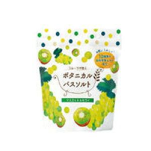ボタニカルバスソルト(マスカット&キウイ) 【ヘルスケア バス用品 バスグッズ 風呂 入浴剤】